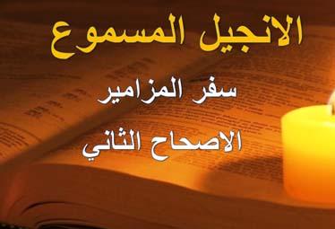 Psalm-2-L-Arabic-Audio