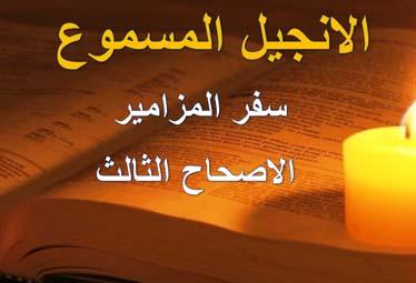 Psalm-3-L-Arabic-Audio