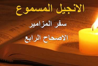 psalms-4-arabic-audio