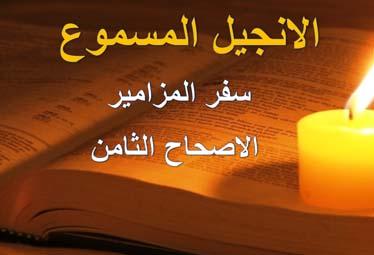 psalms-8-arabic-audio