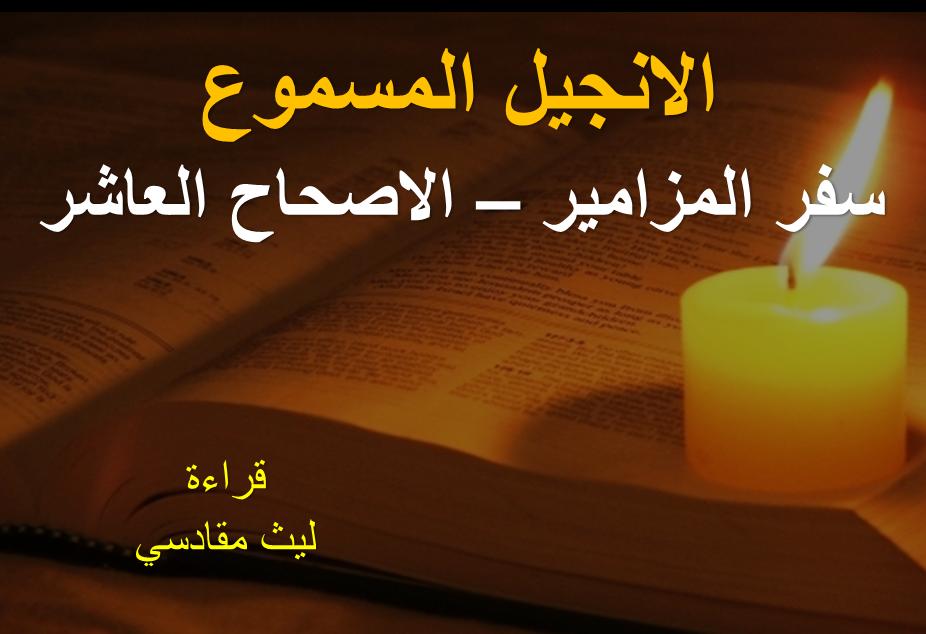 psalms-10-arabic-audio
