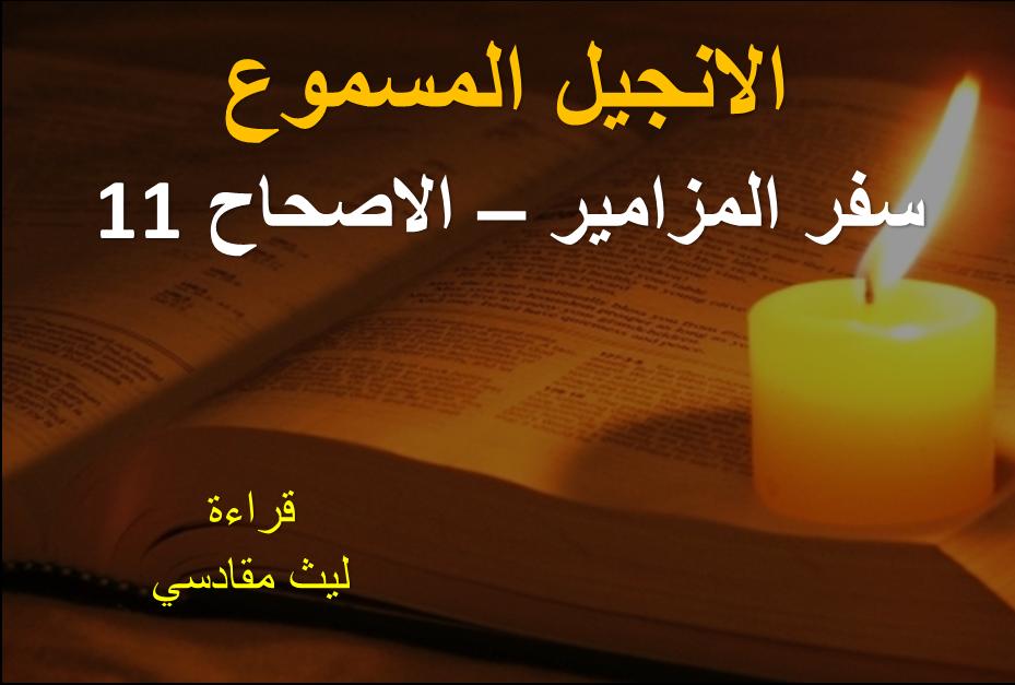 psalms-11-arabic-audio