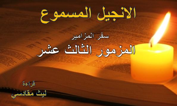 psalms-13-arabic-audio