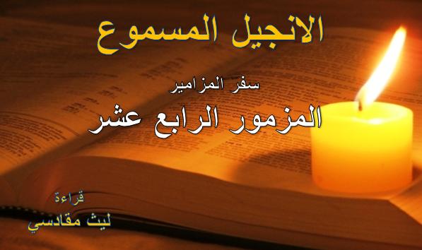 psalms-14-arabic-audio