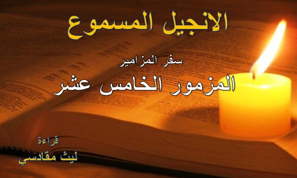psalms-15-arabic-audio