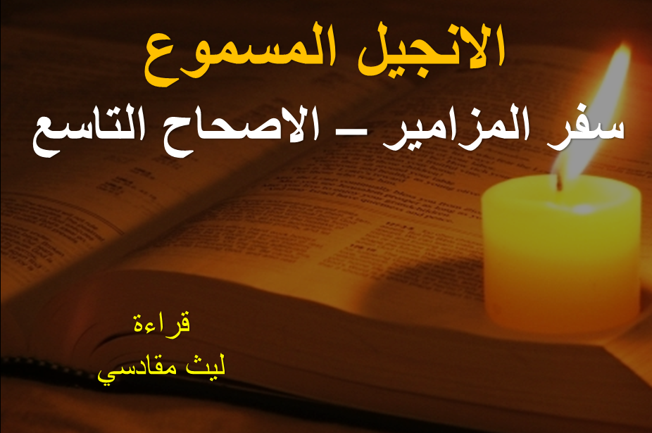 psalms-9-arabic-audio